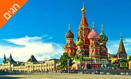 טיול מאורגן 5 ימים למוסקבה