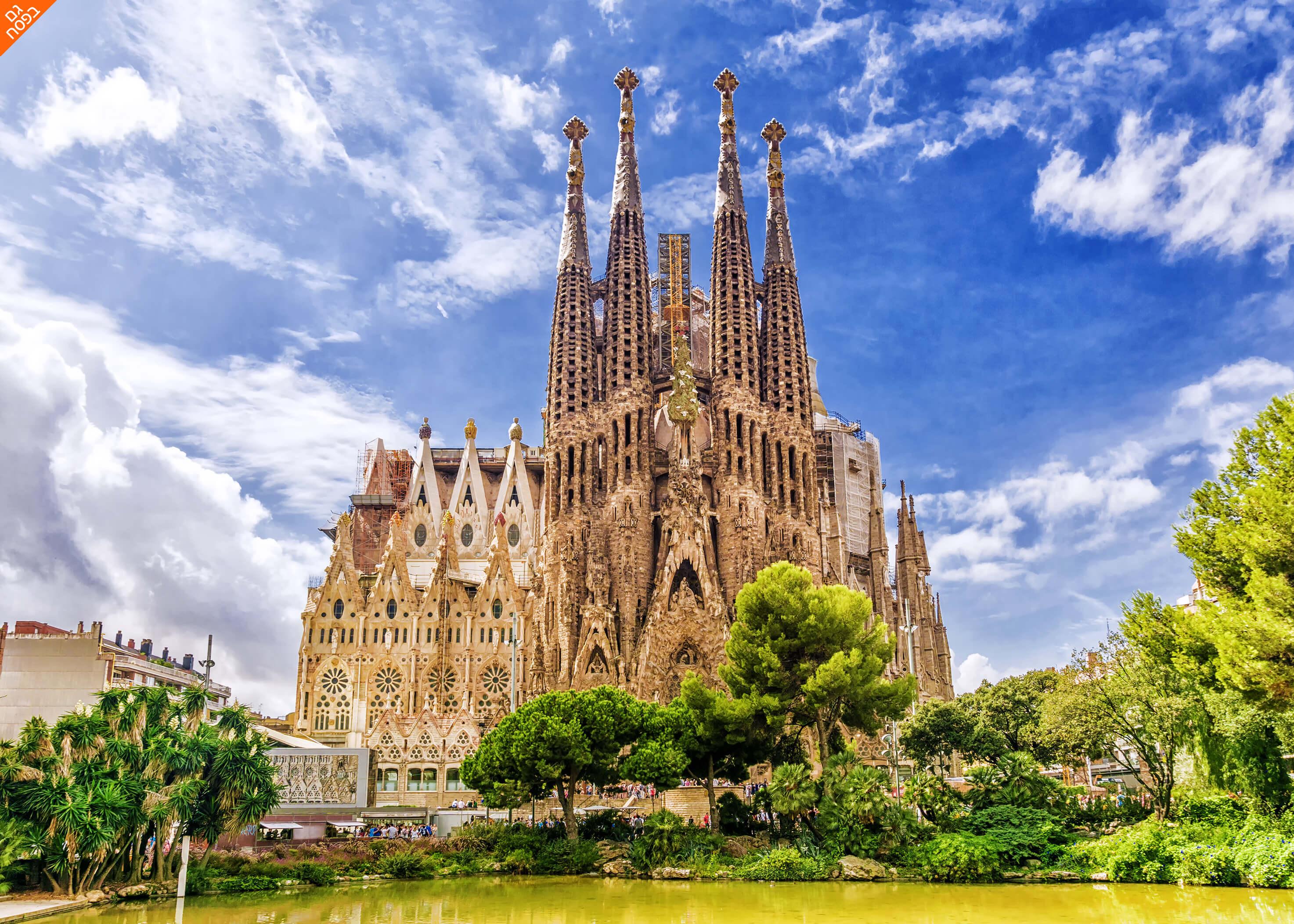 """10 חופשה בברצלונה - טפאסים וסנגריות, שופינג בכל פינה ומגוון אתרים מפורסמים, כולל סופ""""ש ופסח"""