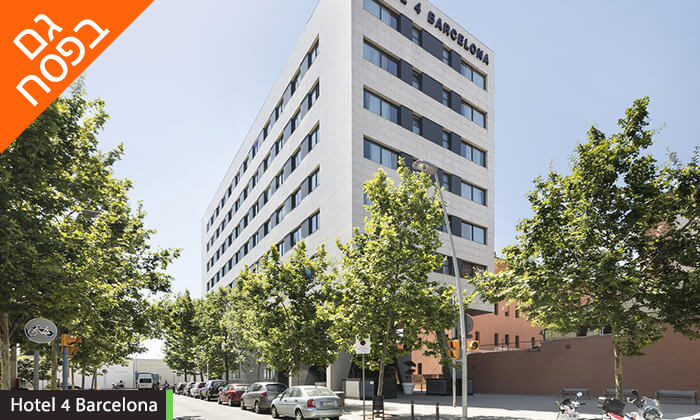"""5 חופשה בברצלונה - טפאסים, סנגריות ושופינג בכל פינה, כולל סופ""""ש ופסח"""