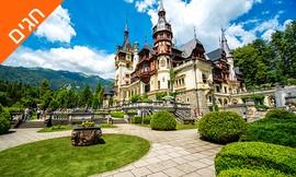 טיול מאורגן ברומניה, כולל חגים