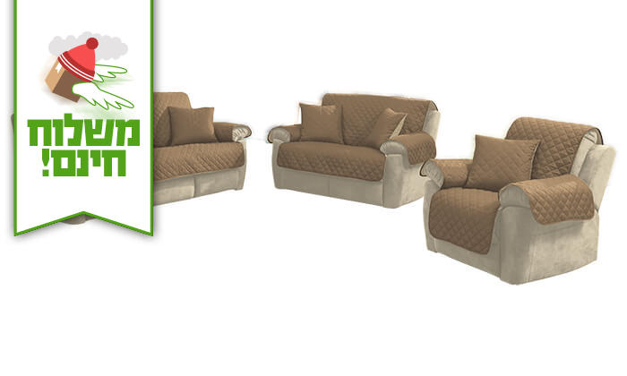 3 סט כיסויים דו-צדדיים לספה - משלוח חינם