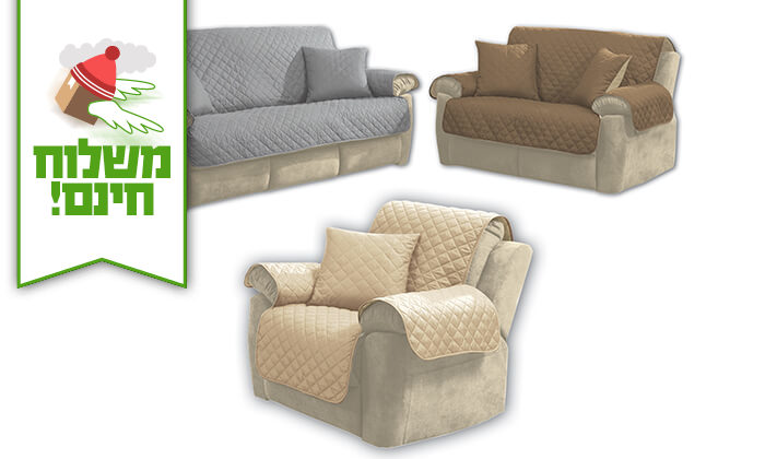 6 סט כיסויים דו-צדדיים לספה - משלוח חינם