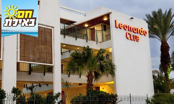 9 ארוחת בוקר או צהריים כשרה במלון לאונרדו קלאב, אילת