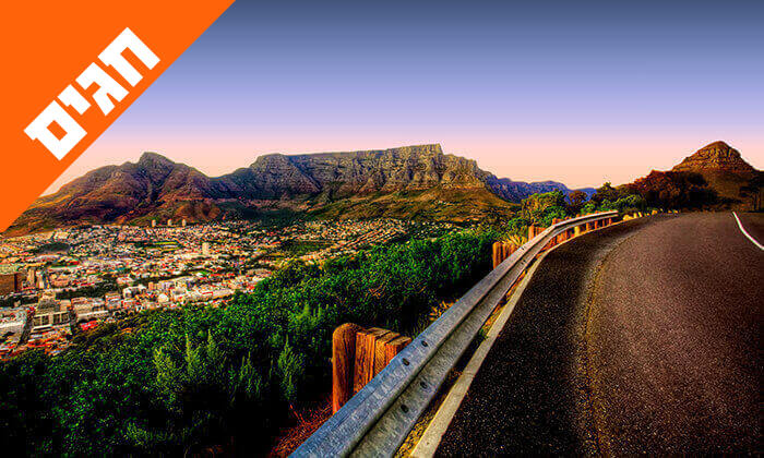 3 חופשה בקייפטאון - דרום אפריקה, כולל יולי-אוגוסט וחגים