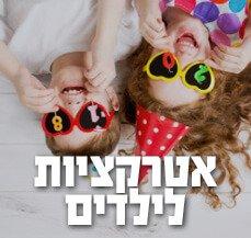 אטרקציות לילדים