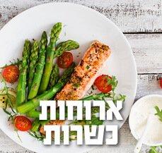 מסעדות כשרות