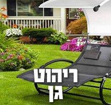 ריהוט גן