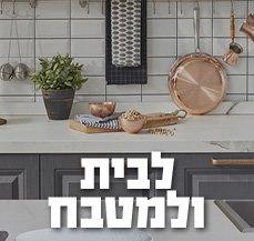 לבית ולמטבח