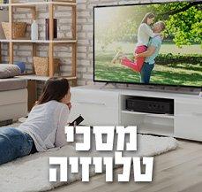 טלוויזיות סאבנב