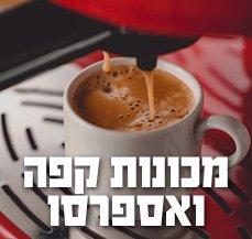 קפה סאבנב