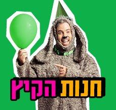 קמפיין קיץ סאבנב