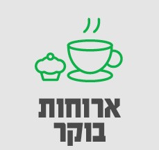 ארוחות בוקר-סאבנב 1/12