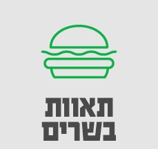תאוות בשרים-סאבנב 1/12