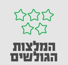 המלצות הגולשים-סאבנב 1/12