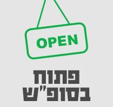 פתוח בסופ