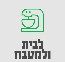 לבית ולמטבח-סאבנב 1/12