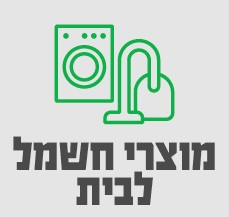 מוצרי חשמל לבית-סאבנב 1/12