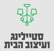 סטיילינג ועיצוב הבית-סאבנב 1/12