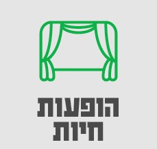הופעות חיות-סאבנב 1/12
