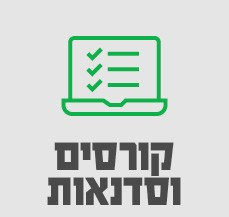 קורסים וסדנאות-סאבנב 1/12