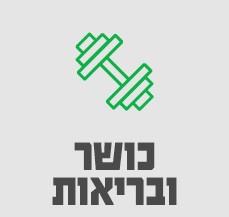 כושר ובריאות-סאבנב 1/12