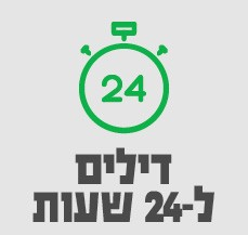 דילים ל-24 שעות-סאבנב 1/12
