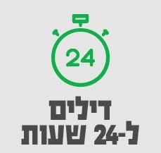 דילים ל-24 שעות-סאבנב 1/12