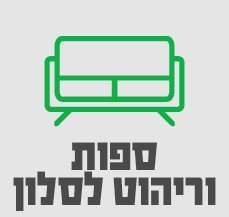 ספות וריהוט לסלון-סאבנב 1/12