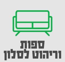 ספות וריהוט לסלון-סאבנב 1/12