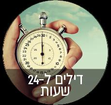 דילים ל-24 שעות-סאבנב 23/1