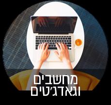 מחשבים וגאדגטים-סאבנב 23/1
