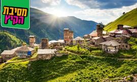 טיול מאורגן לגאורגיה כולל חגים