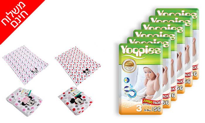 8 מארז שש חבילות חיתולי פרימיום Yoppies כולל שמיכה מתנה - משלוח חינם!