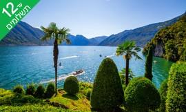טיול מאורגן לאגמי צפון איטליה
