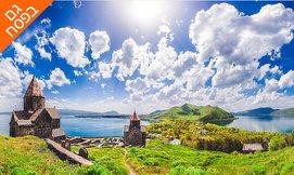 מאורגן 5* לארמניה, כולל חגים