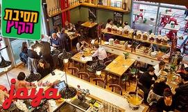 ארוחה איטלקית לזוג בג'ויה