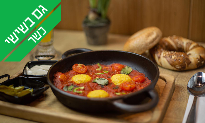 3 ארוחת בוקר זוגית במסעדת צ'ומה, גן העיר תל אביב