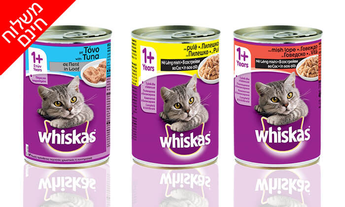 3 מארז 24 יחידות שימורי Whiskas לחתול - משלוח חינם!