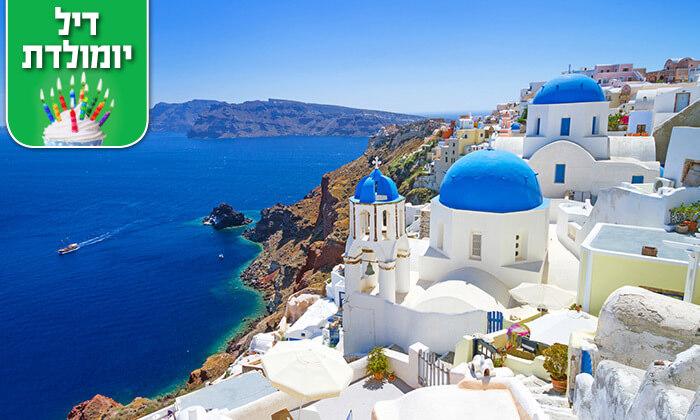 """2 פסח בסנטוריני - האי הקסום ביותר ביוון, כולל סופ""""ש"""
