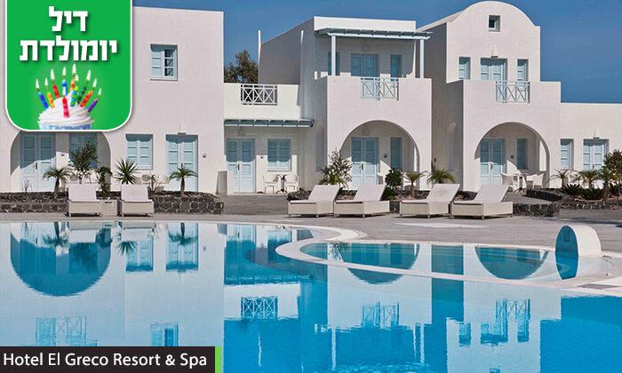 """3 פסח בסנטוריני - האי הקסום ביותר ביוון, כולל סופ""""ש"""