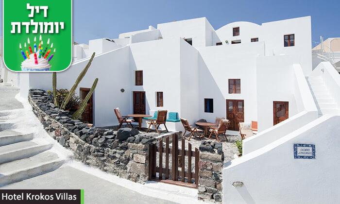 """6 פסח בסנטוריני - האי הקסום ביותר ביוון, כולל סופ""""ש"""