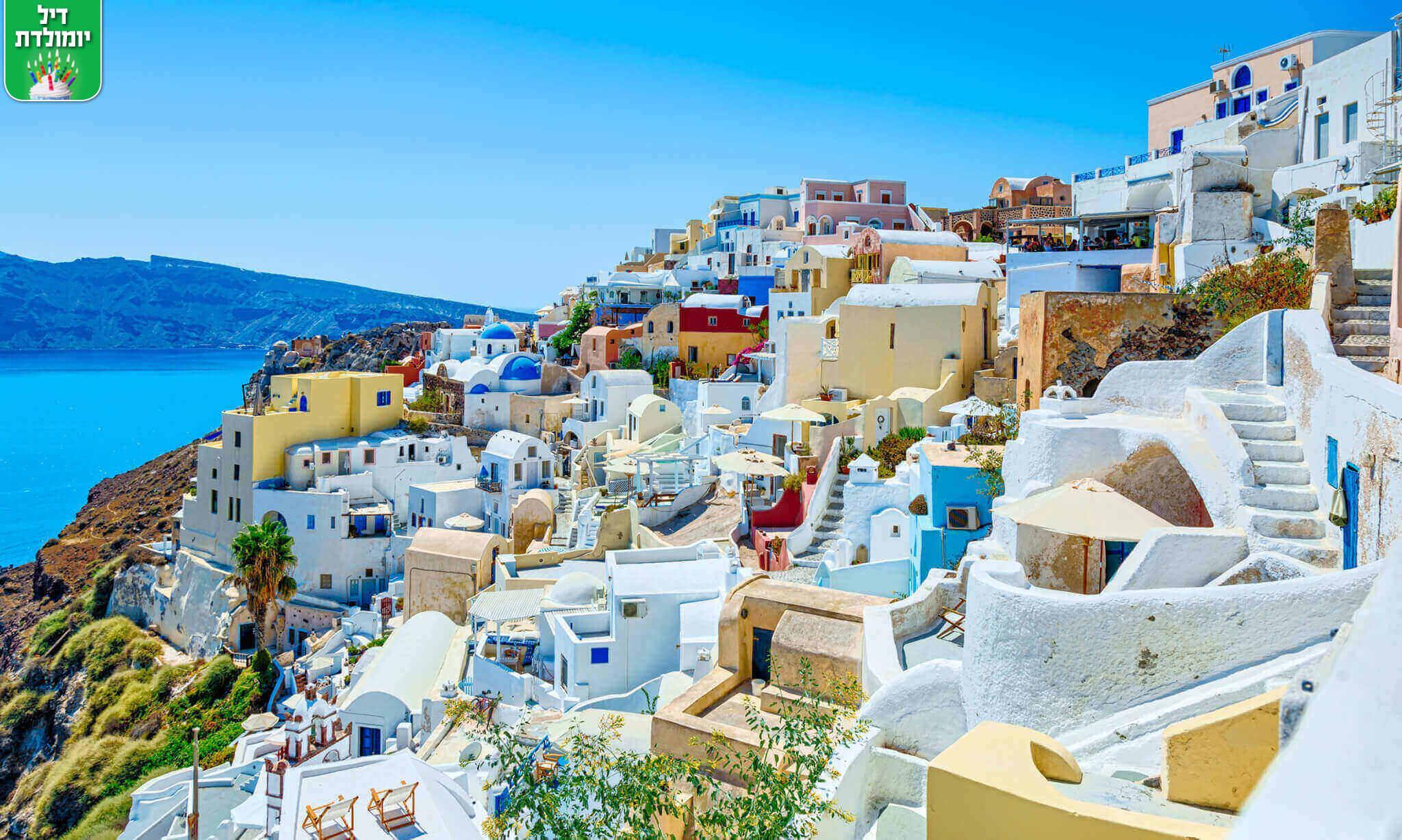 """13 פסח בסנטוריני - האי הקסום ביותר ביוון, כולל סופ""""ש"""