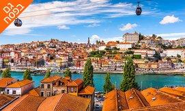 טיול מאורגן לפורטוגל כולל חגים