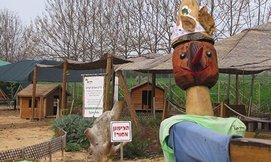 כניסה לפארק הילדים 'דרך העץ'