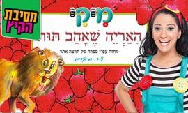ההצגה 'האריה שאהב תות' עם מיקי