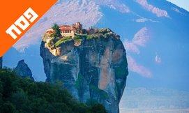 טיול 5* בפסח ליוון ההררית
