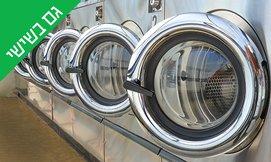שובר הנחה למכבסה - אלנבי ת
