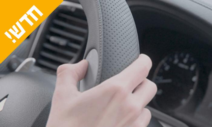 3 כיסוי הגה חכם JustDrive לשימוש בטוח בסלולרי בזמן נהיגה