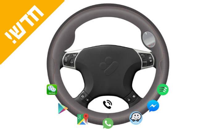 2 כיסוי הגה חכם JustDrive לשימוש בטוח בסלולרי בזמן נהיגה