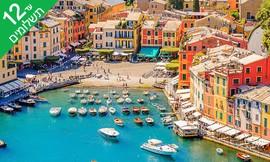 מאורגן באלפים האיטלקים ומונקו